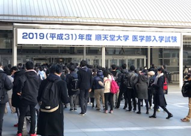 順天堂大学医学部入試会場