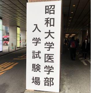昭和大学医学部入試