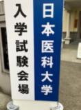 日本医科大学入試